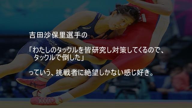 吉田沙保里選手