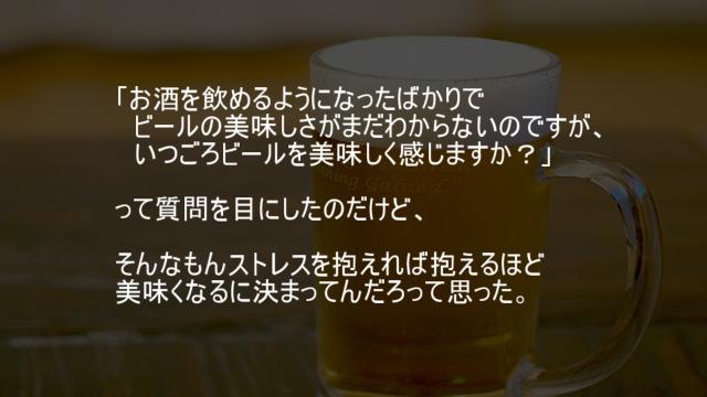 ビールはストレスを抱えれば抱えるほど美味くなる