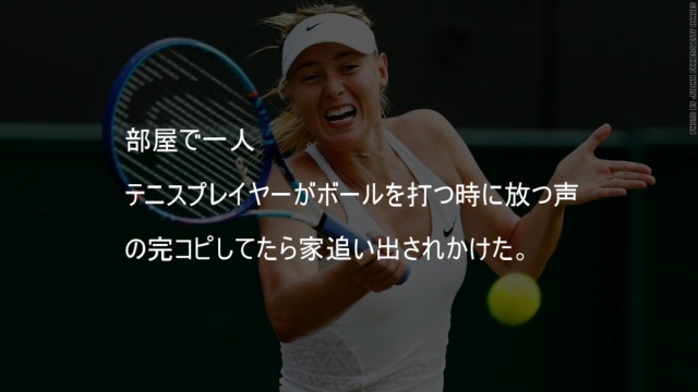 テニスプレイヤーがボールを打つ時に放つ声の完コピ
