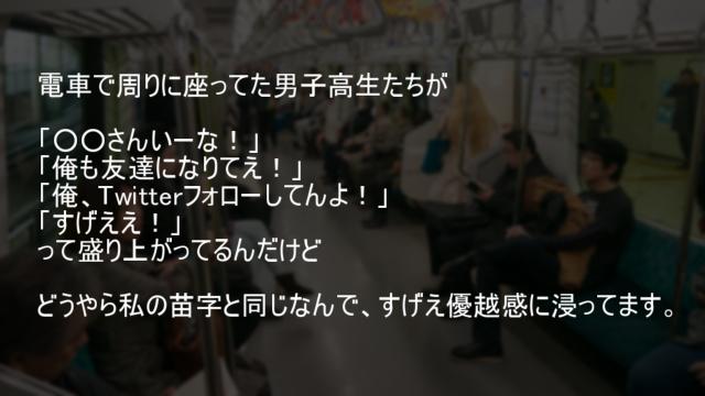 電車の男子高生たちの会話
