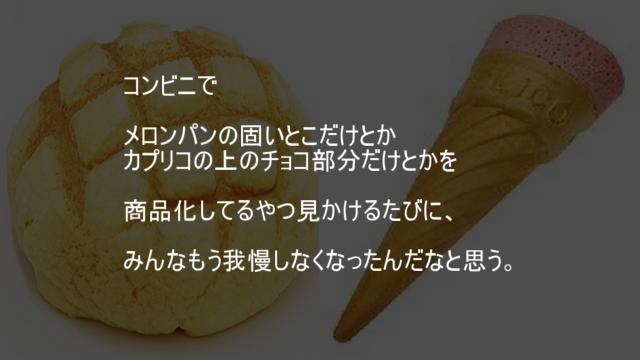メロンパンの固いとこだけ、カプリコの上のチョコ部分だけ
