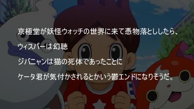 京極堂が妖怪ウォッチの世界に来て憑物落とししたら