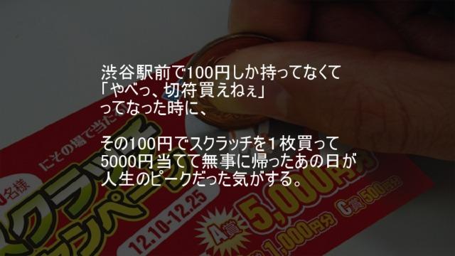 スクラッチを1枚買って5000円当たった