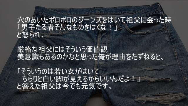 穴のあいたボロボロのジーンズは若い女がはいてちらりと白い脚が見えるからいいんだよ