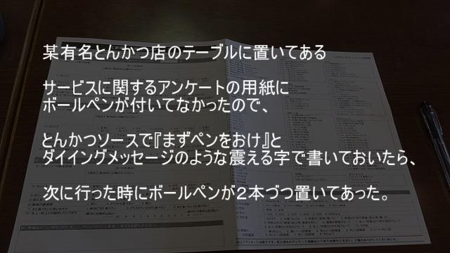 有名とんかつ店のテーブルに置いてあるアンケート用紙