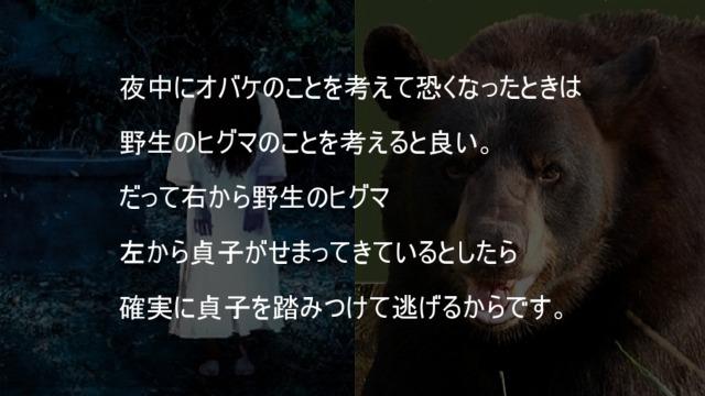 ヒグマと貞子