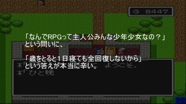 なぜRPGって主人公みんな少年少女なのか