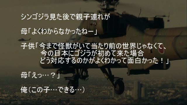 怪獣がきた場合の日本の対応
