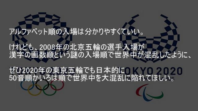 オリンピックの入場順