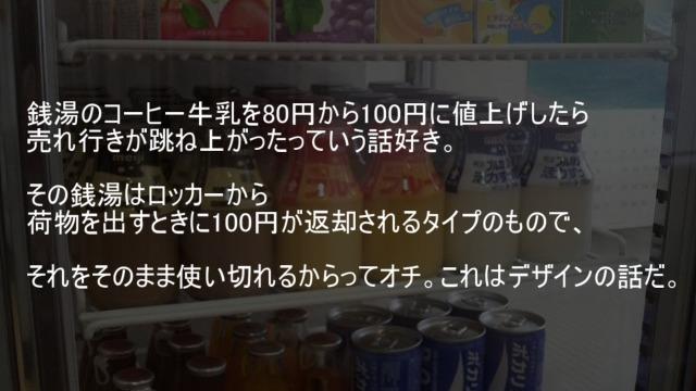 銭湯のコーヒー牛乳を80円から100円に値上げしたら 売れ行きが上がった