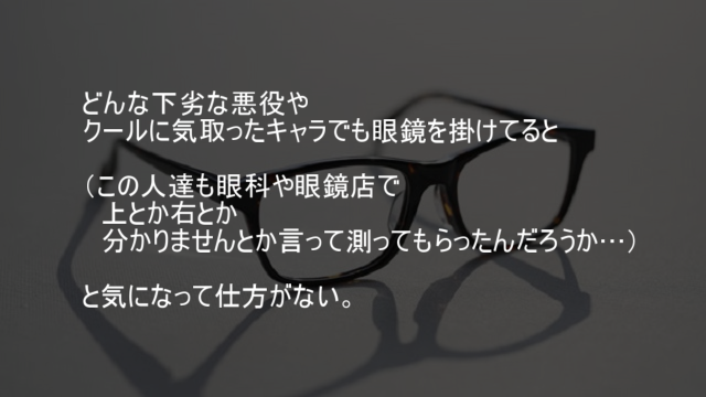 どんな悪役でも眼科や眼鏡店で視力検査をしたのか気になる