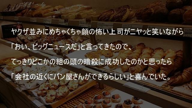 会社の近くにパン屋さんができるらしい