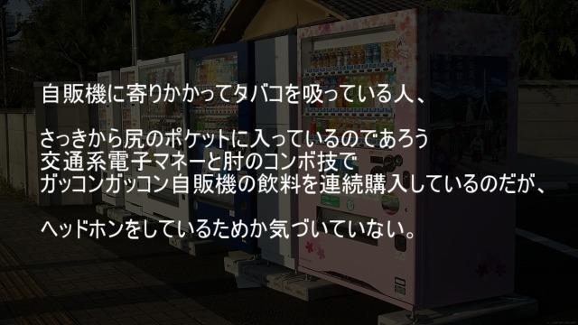 自販機に寄りかかってる人が電子マネー飲料を連続購入している