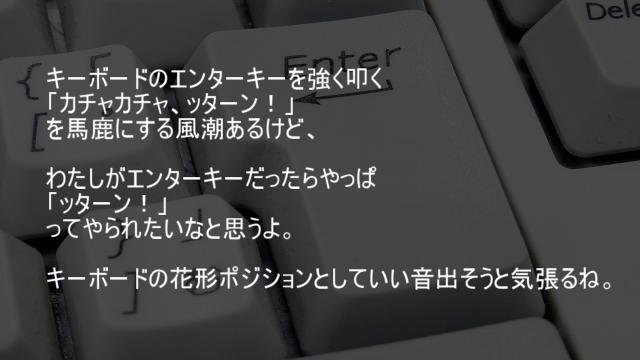 エンターキーはキーボードの花形ポジション