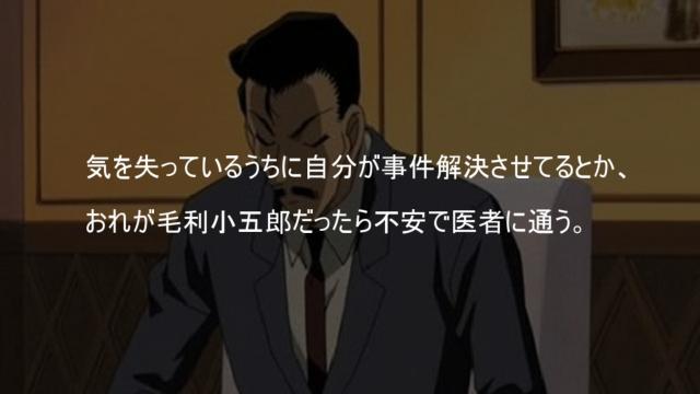 気を失っているうちに自分が事件解決させてるとかおれが毛利小五郎だったら不安で医者に通う