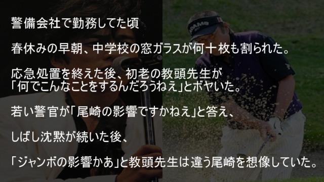 尾崎豊とジャンボ尾崎