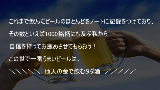 この世で一番うまいビールは他人の金で飲むタダ酒
