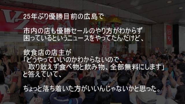 25年ぶり優勝目前の広島