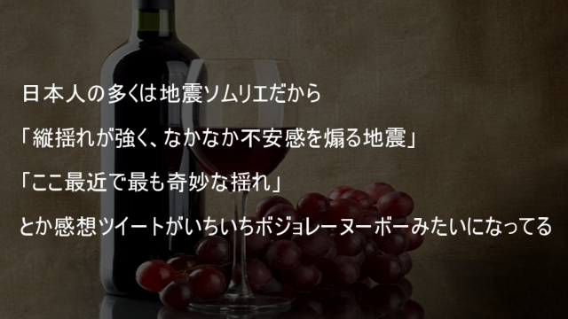 日本人の多くは地震ソムリエ