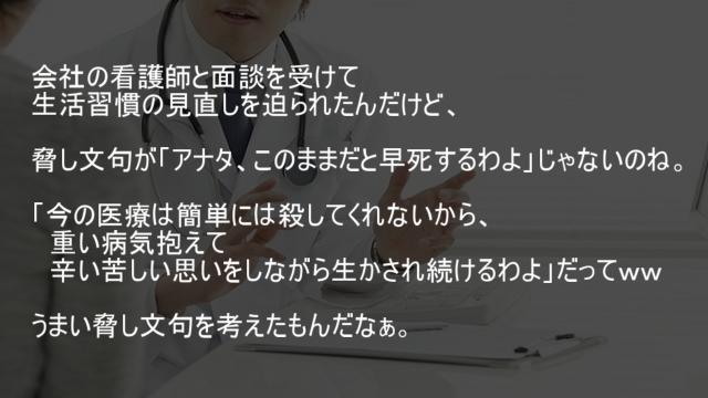 会社の看護師と面談