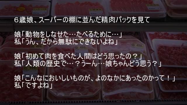 肉はこんなにもおいしい