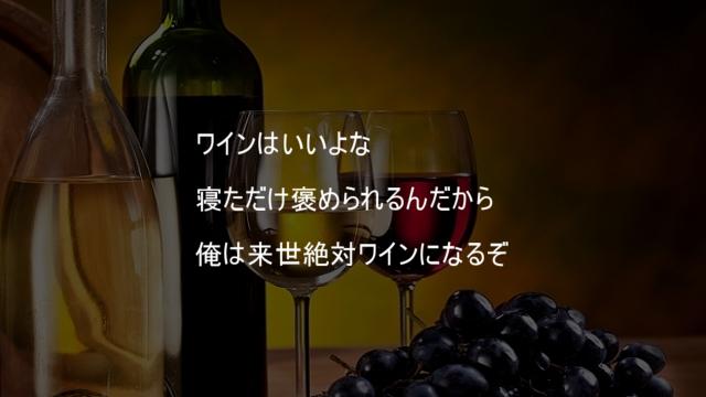 ワインはいいよな 寝ただけ褒められるんだから 俺は来世絶対ワインになるぞ