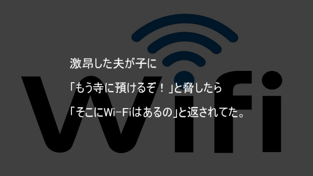 寺にWi-Fiはあるの