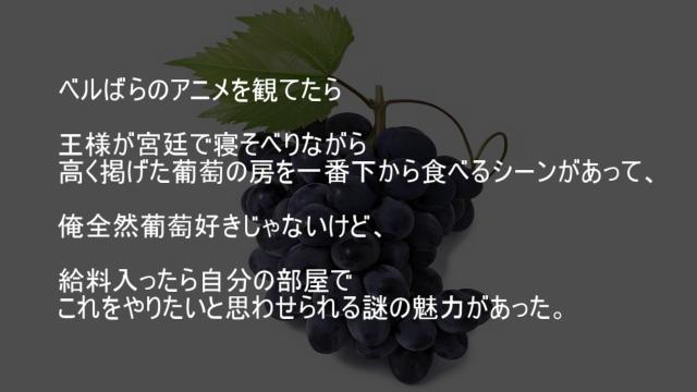 ベルばらのアニメ 葡萄の房を一番下から食べるシーン