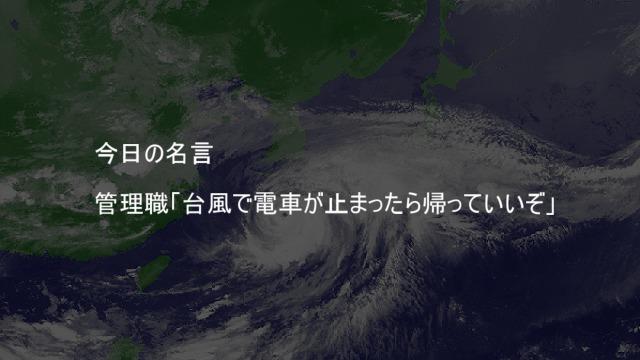 台風で電車が止まったら帰っていいぞ