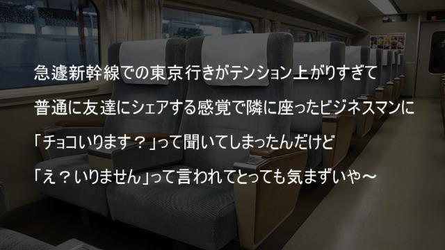 新幹線に乗りテンション上がって隣のサラリーマンにチョコあげる