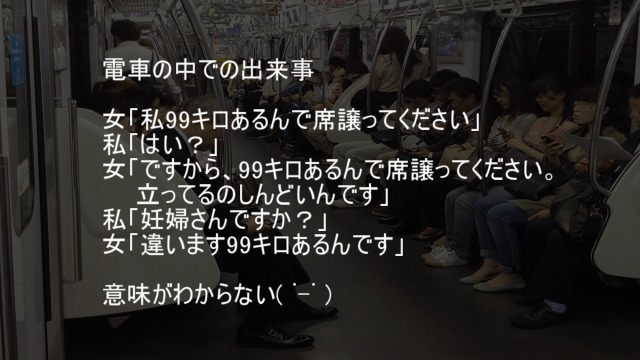 電車の中で席を譲れと言う太った女性
