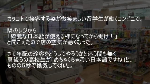 綺麗な日本語が使える様になってから働け、めちゃくちゃ汚い日本語ですね