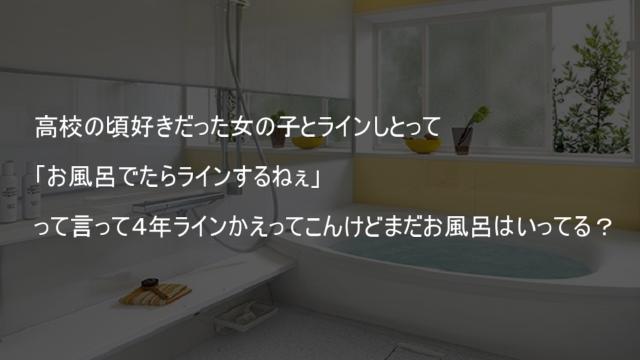 長いお風呂