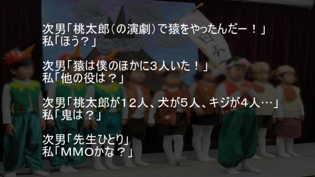 桃太郎の劇