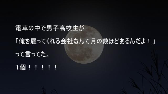 月の数ほどある