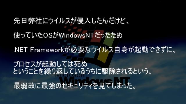 ウイルスが侵入したけどWindowsNTのためセーフ