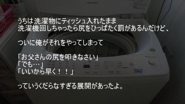 洗濯機を使うルール