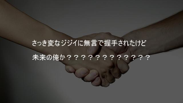 無言で握手