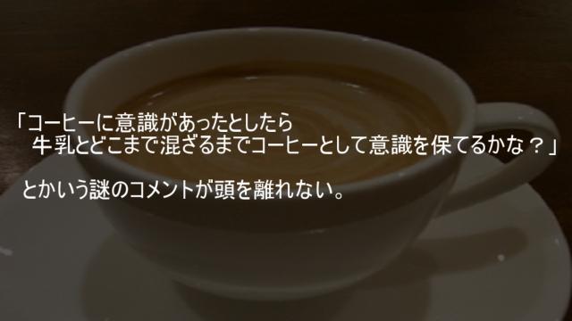 コーヒーの意識