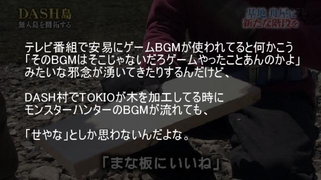 テレビ番組で使われるゲームBGM