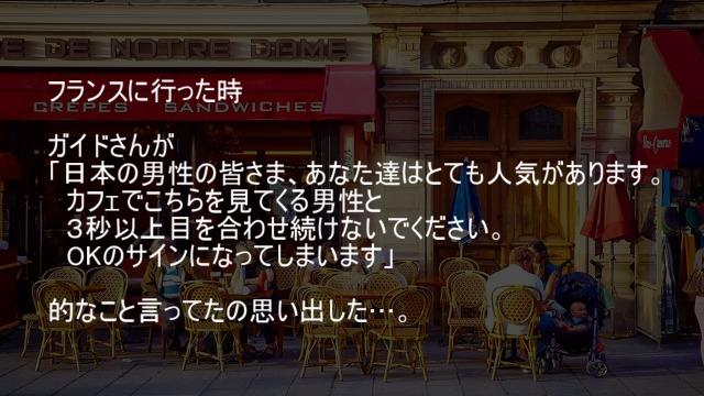 日本の男性はフランスのホモに人気