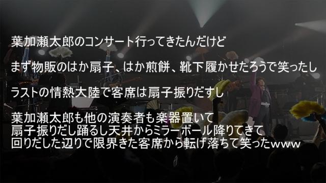 葉加瀬太郎のコンサート