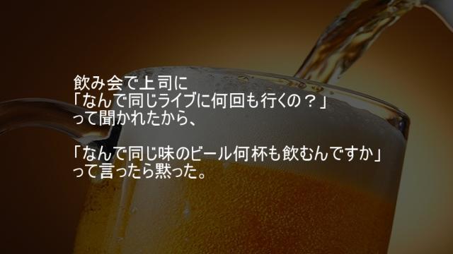 なんで同じ味のビール何杯も飲むんですか