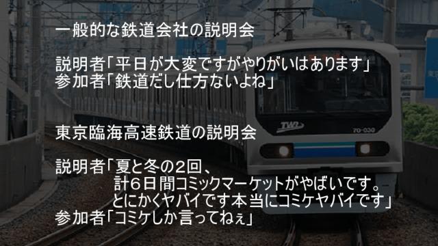 東京臨海高速鉄道の説明会