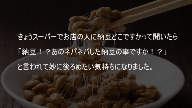 スーパーで納豆を買う