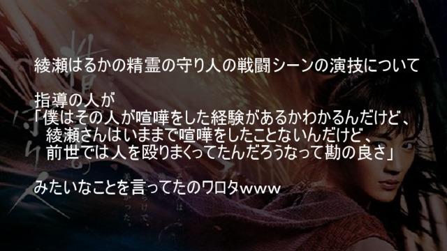 綾瀬はるかの精霊の守り人の戦闘シーンの演技