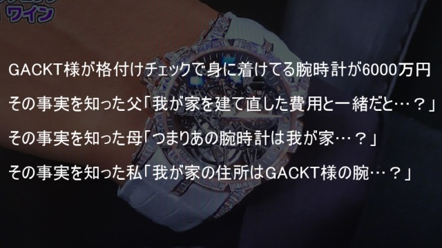 GACKTの腕時計6000万円
