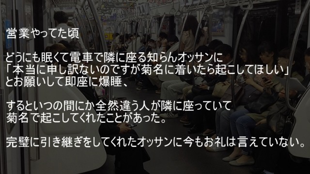 電車で居眠り