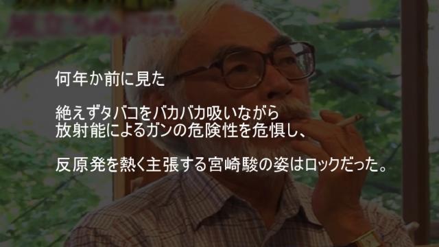 タバコをバカバカ吸いながら反原発を熱く主張する宮崎駿の姿
