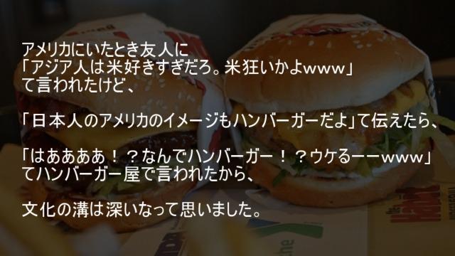 日本人のアメリカのイメージもハンバーガーだよ